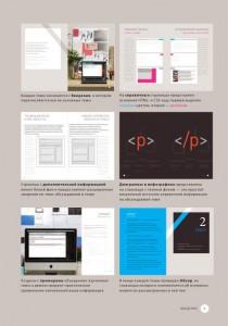 фото страниц HTML и CSS. Разработка и дизайн веб-сайтов #6