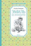 Книга Эмиль из Лённеберги