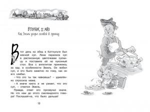 фото страниц Эмиль из Лённеберги #4