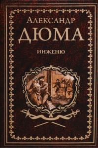 Книга Инженю