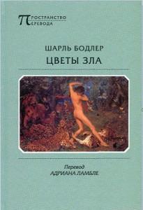 Книга Цветы зла