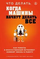 Книга Что делать, когда машины начнут делать все