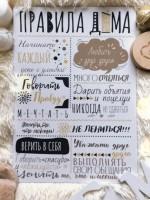 Подарок Магнит на холодильник Yadasha 'Правила дома' русский (Yada2)