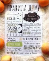 Подарок Магнит на холодильник Yadasha 'Правила дома' украинский (Yada1)