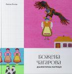 Книга Божена Чагарова: діалектична матриця
