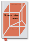 Книга Чотири стіни та дах. Складна природа простої професії