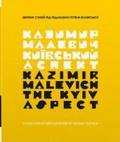 Книга Казимир Малевич. Київський аспект