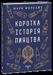 Книга Коротка історія пияцтва