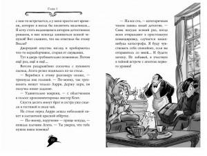 фото страниц Агата Мистери. Книга 25. Непредвиденный казус в Барселоне #4