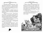 фото страниц Агата Мистери. Книга 25. Непредвиденный казус в Барселоне #3