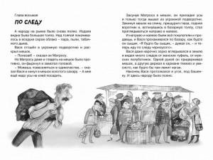 фото страниц Агата Мистери. Книга 25. Непредвиденный казус в Барселоне #8