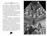 фото страниц Агата Мистери. Книга 25. Непредвиденный казус в Барселоне #6