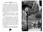 фото страниц Агата Мистери. Книга 25. Непредвиденный казус в Барселоне #5