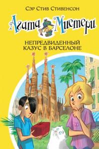 Книга Агата Мистери. Книга 25. Непредвиденный казус в Барселоне