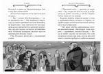 фото страниц Агата Мистери. Книга 25. Непредвиденный казус в Барселоне #7