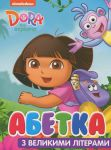 Книга Даша Мандрівниця. Абетка з великими літерами. Dora the Explorer