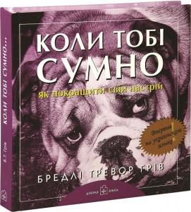 Книга Коли тобi сумно... Як покращити свiй настрiй