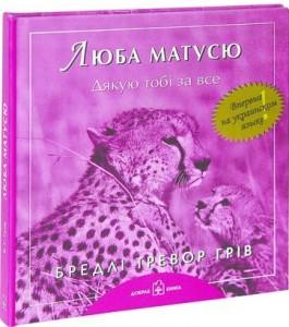 Книга Люба Матусю. Дякую тобi за все