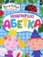 Книга Найперша абетка. Ben & Holly's Little Kingdom
