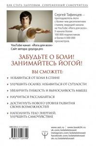 фото страниц Йога для спины: лучшие практики для здорового позвоночника #16