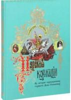 Книга Царские коронации