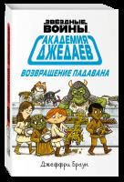 Книга Академия джедаев. Возвращение падавана