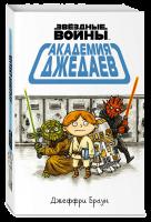 Книга Академия джедаев