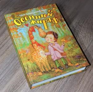 фото страниц Осенний жираф #12