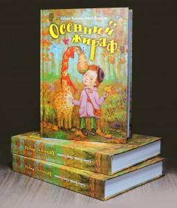 фото страниц Осенний жираф #11