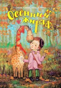 фото страниц Осенний жираф #2
