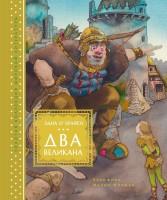 Книга Два великана. Сказки изумрудного острова