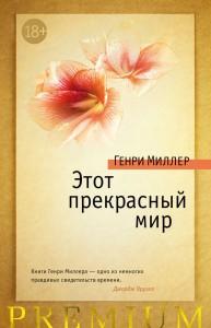 Книга Этот прекрасный мир