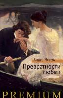 Книга Превратности любви