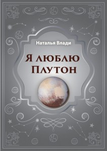 Книга Я люблю Плутон
