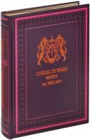 Книга Спецслужбы мира за 500 лет (подарочное издание)