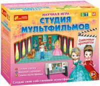Научная игра. Студия мультфильмов 'Сказочные принцессы' (12117005Р)