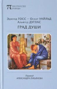Книга Град души. Избранные стихотворения