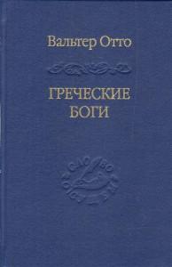 Книга Греческие боги. Картина божественного в зеркале греческого духа