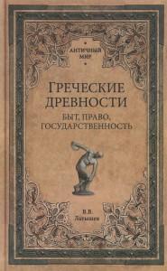 Книга Греческие древности. Быт, право, государственность