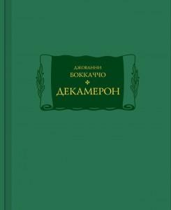 Книга Декамерон. В 3 томах (комплект из 4-х книг)