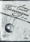 Книга Палисандрия