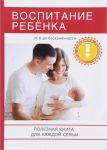 Книга Воспитание ребенка от 0 до бесконечности