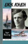 Книга Джек Лондон. Одиночное плавание