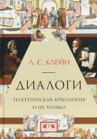 Книга Диалоги. Теоретическая археология и не только