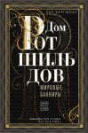 Книга Дом Ротшильдов. Мировые банкиры. 1849-1999