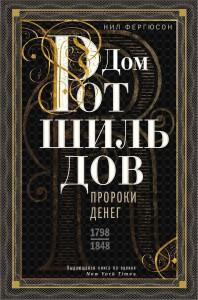 Книга Дом Ротшильдов. Пророки денег. 1798-1848