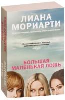 Книга Большая маленькая ложь