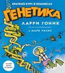 Книга Генетика. Краткий курс в комиксах