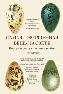 Книга Самая совершенная вещь на свете. Внутри и снаружи птичьего яйца