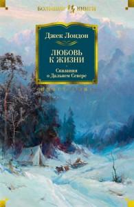 Книга Любовь к жизни. Сказания о Дальнем Севере